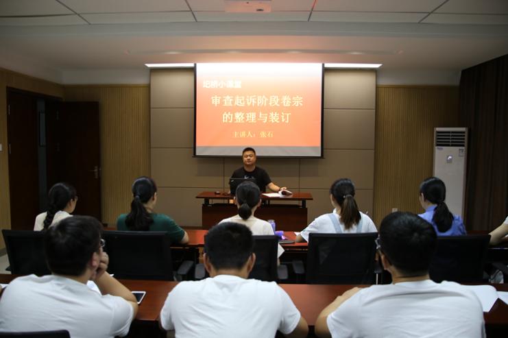 (张石)审查起诉阶段卷宗的整理与装订7.13.JPG