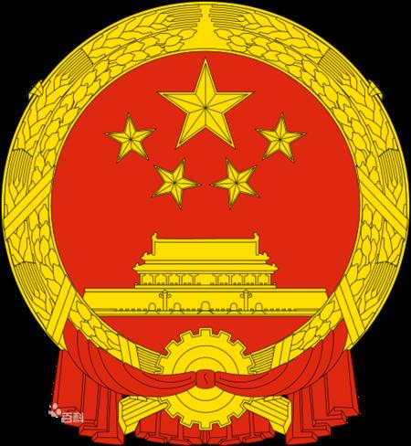 国徽.png